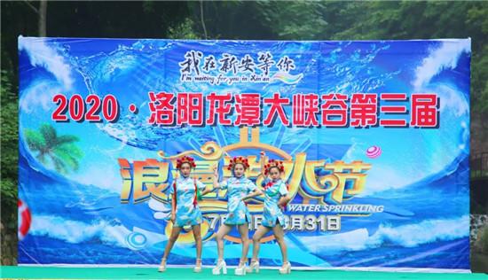 洛阳龙潭大峡谷景区丨第三届浪漫泼水节激情开泼!