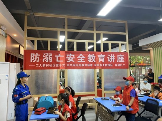 预防溺水 珍爱生命——郑州市人民路工人新村社区防溺亡安全教育讲座