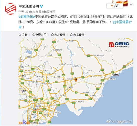 河北唐山发生5.1级地震 北京天津有震感
