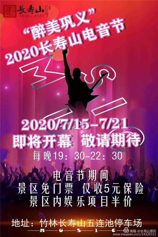 """""""醉美巩义""""长寿山电音节7月15--7月21日盛大开幕!(每晚19:30--22:30)敬请期待!"""