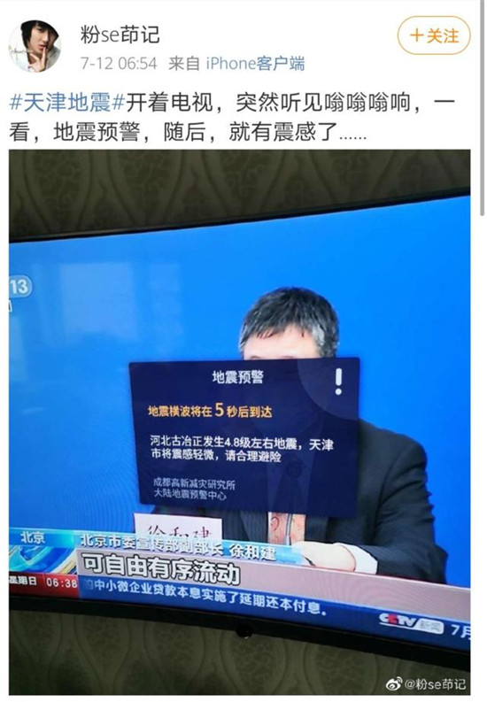 唐山5.1级地震前 电视弹出预警