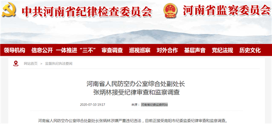 河南省人民防空办公室综合处副处长张炳林接受纪律审查和监察调查