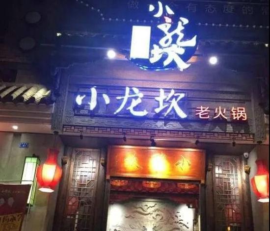 太恶心!小龙坎火锅被曝锅底加了2吨多地沟油...郑州也有连锁店