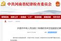 许昌市中级人民法院二级调研员宋世旭接受纪律审查和监察调查
