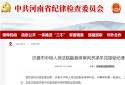 许昌市中级人民法院副县级审判员梁冬花接受纪律审查和监察调查