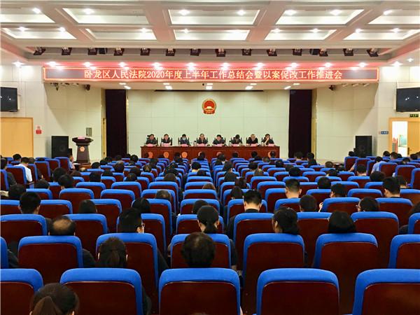 南阳市卧龙区法院召开2020年上半年工作总结会暨以案促改工作会议
