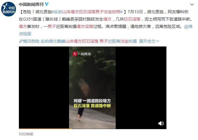 山体塌方巨石滚落男子淡定拍照 网友:命不重要么?站远点看看就行了