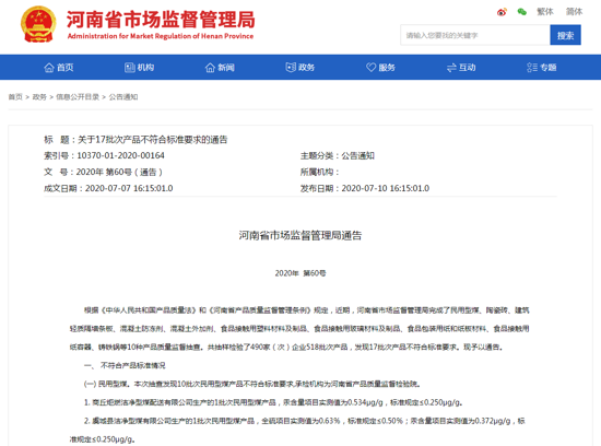 河南通告17批次产品不合格 内黄县大漠陶瓷、博爱县同兴铸锅所售产品上榜
