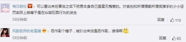 深圳餐厅下药男子辩称是恶作剧 网友:毫无悔过之心 太恶劣了