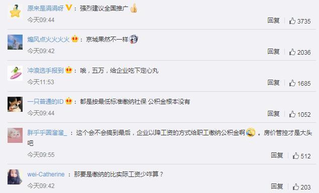 北京不为职工开公积金账户罚5万 网友:羡慕一下