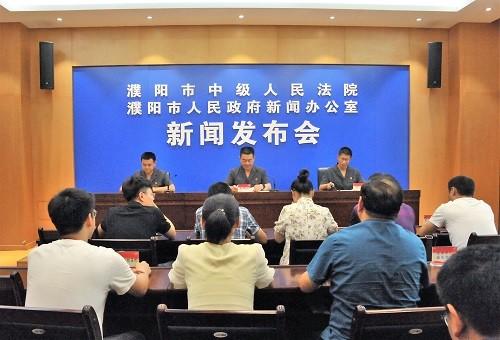 濮阳市两级法院依法从严惩处非法集资犯罪