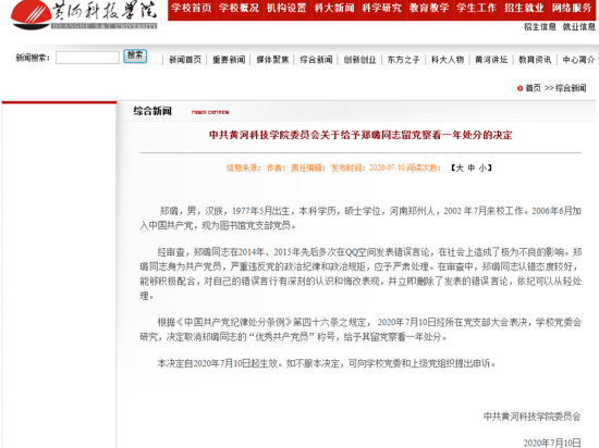 黄河科技学院一员工被指发表错误言论 学校:留党察看一年