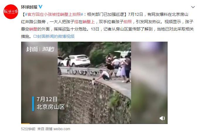 官方回应小孩被挂峭壁上拍照 网友:这家长真是脑子有坑