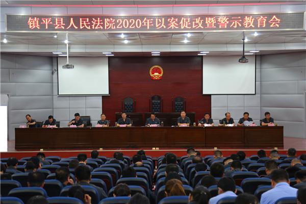 镇平县法院召开2020年以案促改暨警示教育会