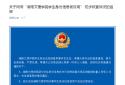 警方证实湖南高校学生信息被冒用 将对违法违规行为严肃追究责任