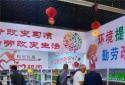 """新野县樊集乡骆庄村:""""爱心超市""""激发脱贫内生动力"""