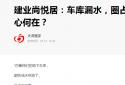 郑州建业尚悦居:车库漏水,圈占绿地,绿化缩水,初心何在?