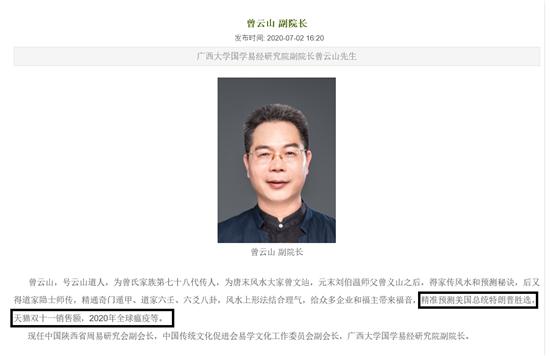 国学研究院打高校旗号2万卖副院长职务 校方否认