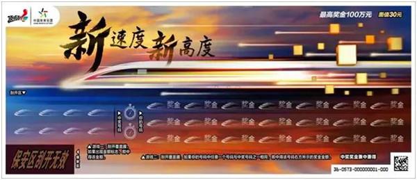 """体彩再现""""大国重器"""" 顶呱刮新票""""新速度新高度""""河南上市销售"""
