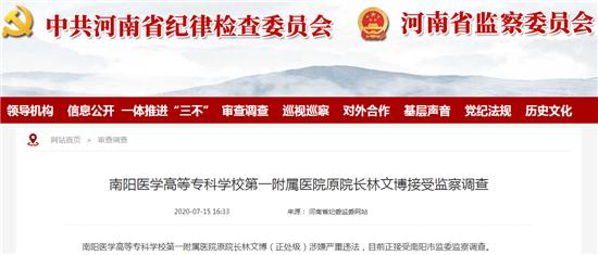 南阳医学高等专科学校第一附属医院原院长林文博接受监察调查