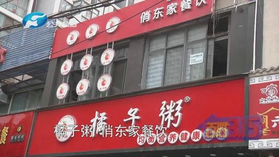 河南俏东家餐饮旗下橘子粥店:顾客办饭卡后店面转让了?电话打不通人也找不到了!