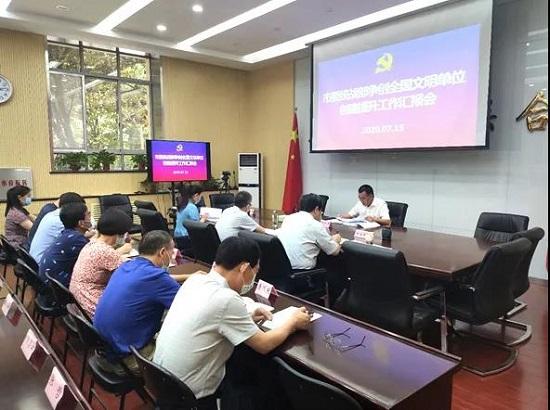 郑州市委统战部召开文明单位创建提升工作汇报会