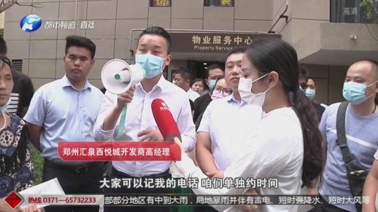 房屋漏水、道路塌陷......郑州汇泉西悦城业主集体要求退房 开发商承诺会积极配合
