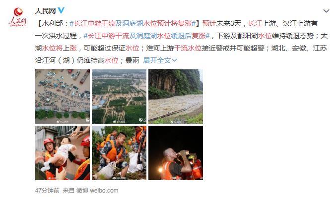长江中游干流水位预计将复涨 网友:天佑中华