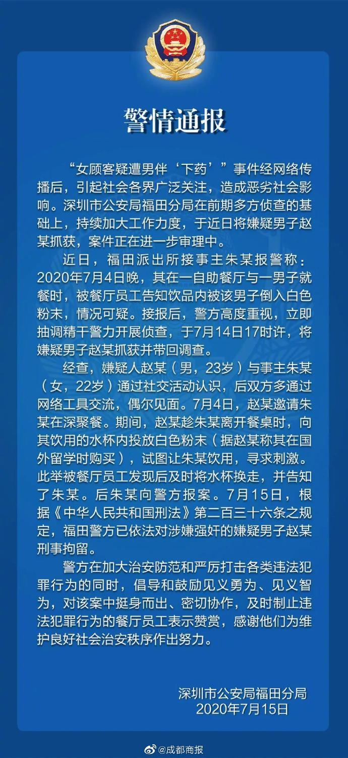 深圳下药男子涉嫌强奸被刑拘 网友:干得漂亮!