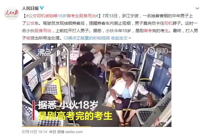 公交司机被锁喉高考生挺身而出 网友:拿大家的生命开玩笑