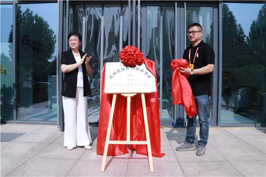 一日三喜  多方协同  服务为民——郑州市高新区全区第一个人大代表联络站企业分站成立