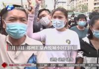 房屋漏水、道路塌陷......郑州汇泉西悦城业主集体退房 开发商承诺会积极配合