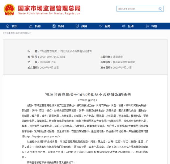 市场监管总局通告16批次食品不合格 涉天猫、淘宝、京东等多个网购平台