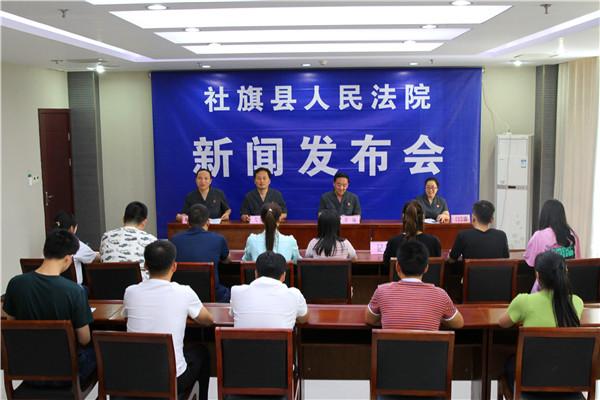 社旗县法院召开扫黑除恶专项斗争新闻发布会