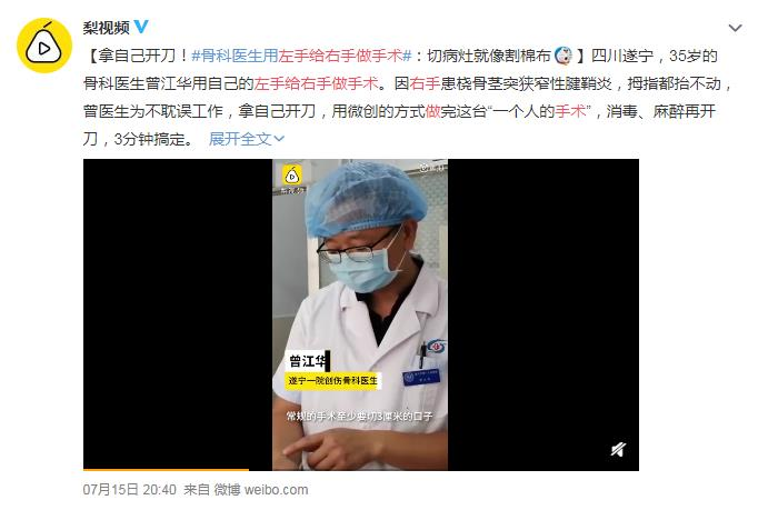 四川骨科大夫左手给右手做手术 网友:瑟瑟发抖