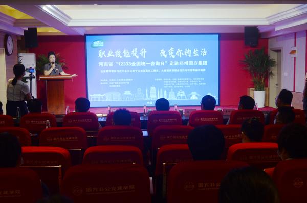 """河南省""""12333全国统一咨询日""""活动在郑州圆方集团启动"""