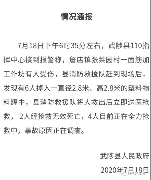 河南武陟县一面筋作坊6人掉入物料罐,全部身亡
