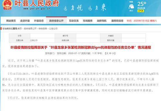 网传叶县一幼儿园工作人员新冠肺炎IgM为阳性 官方回应:均为阴性