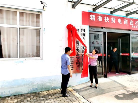 """滑县举行新的社会阶层人士""""e+创客""""实践创新基地揭牌仪式"""