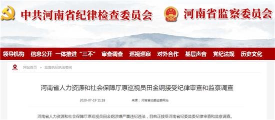 河南省人力资源和社会保障厅原巡视员田金钢接受纪律审查和监察调查