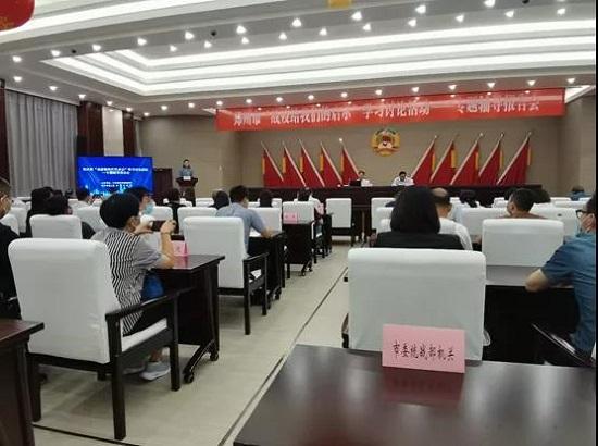 """郑州市统一战线举办""""战疫给我们的启示""""专题辅导报告会"""