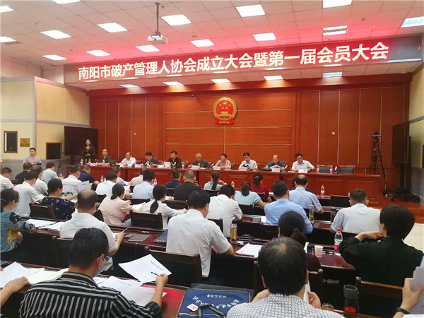 南阳市破产管理人协会成立大会暨第一届会员大会在南阳中院胜利召开