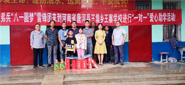 唐河县东王集乡:现役军人爱心资助 点亮贫困儿童希望明灯