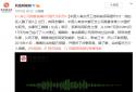中国人寿支公司高管被曝6次强奸女职员?警方已介入调查!