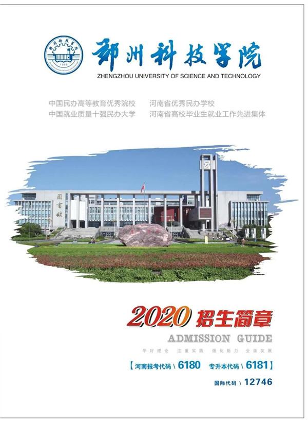 郑州科技学院欢迎您报考