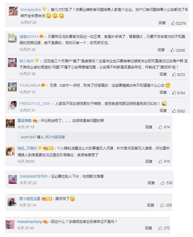 公安局回应郑云龙落户北京 网友:没必要拉别人下水 吃相都太难看