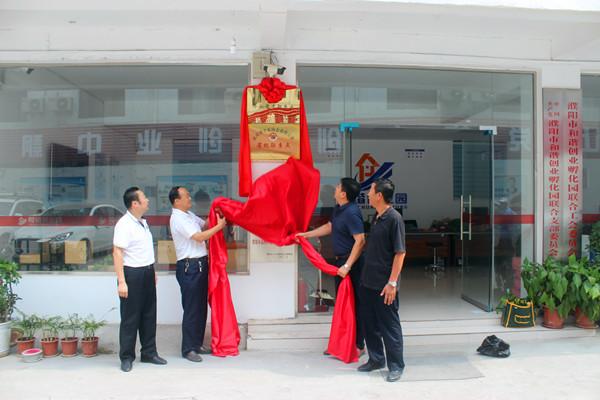 省非公党建与省个私协两个联系点落户濮阳和谐创业园