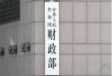 财政部下达2020年县级财力保障奖补预算2979亿