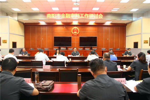 南阳中院:高质量金融审判护航金融业健康发展