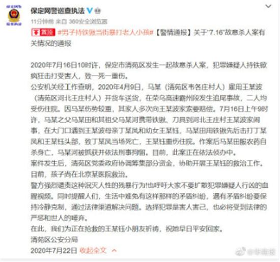 祖孙遭报复1死1伤 打人者自杀身亡 网友:小孩子太可怜了